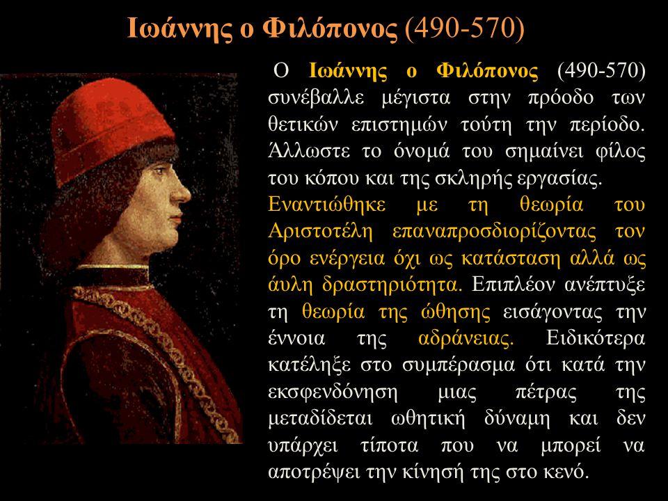Ιωάννης ο Φιλόπονος (490-570)