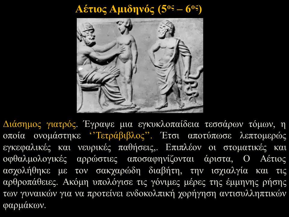 Αέτιος Αμιδηνός (5ος – 6ος)