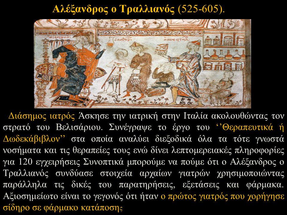 Αλέξανδρος ο Τραλλιανός (525-605).