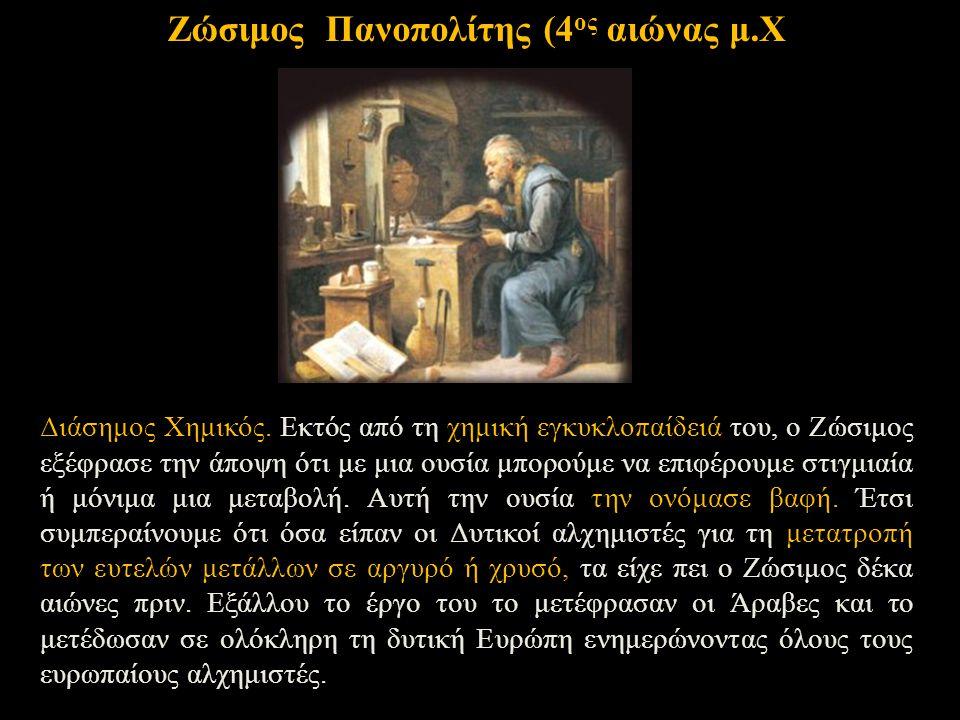 Ζώσιμος Πανοπολίτης (4ος αιώνας μ.Χ)