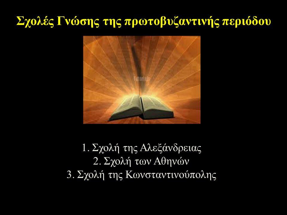 Σχολές Γνώσης της πρωτοβυζαντινής περιόδου