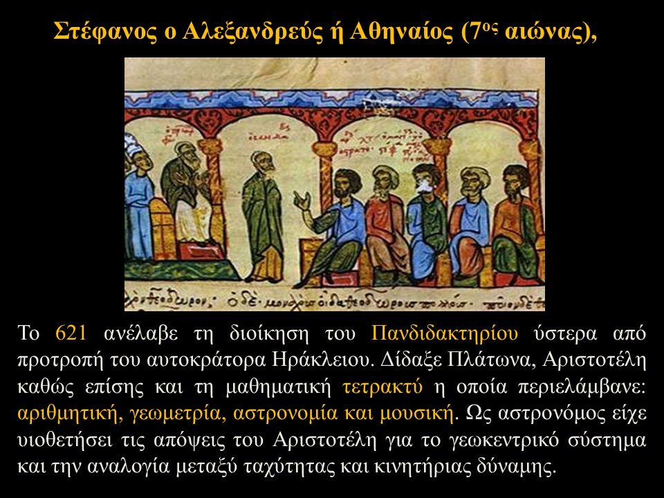 Στέφανος ο Αλεξανδρεύς ή Αθηναίος (7ος αιώνας),