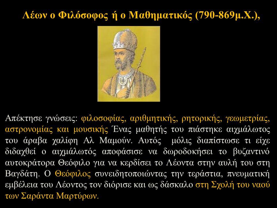 Λέων ο Φιλόσοφος ή ο Μαθηματικός (790-869μ.Χ.),