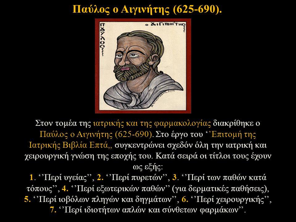 Παύλος ο Αιγινήτης (625-690).