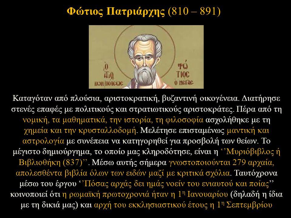 Φώτιος Πατριάρχης (810 – 891)
