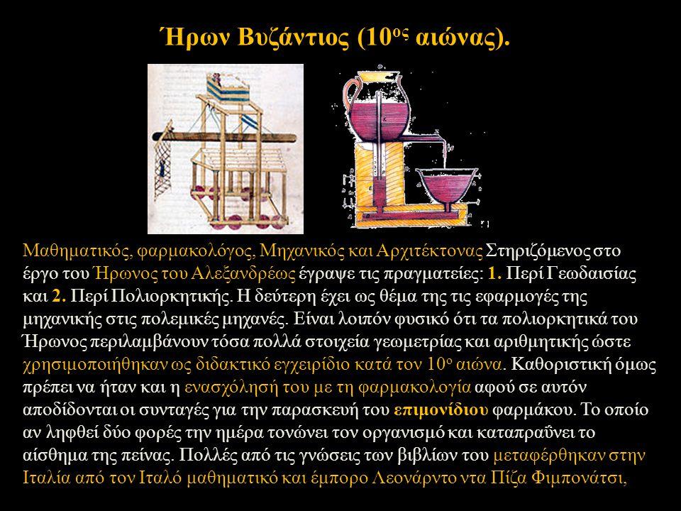 Ήρων Βυζάντιος (10ος αιώνας).