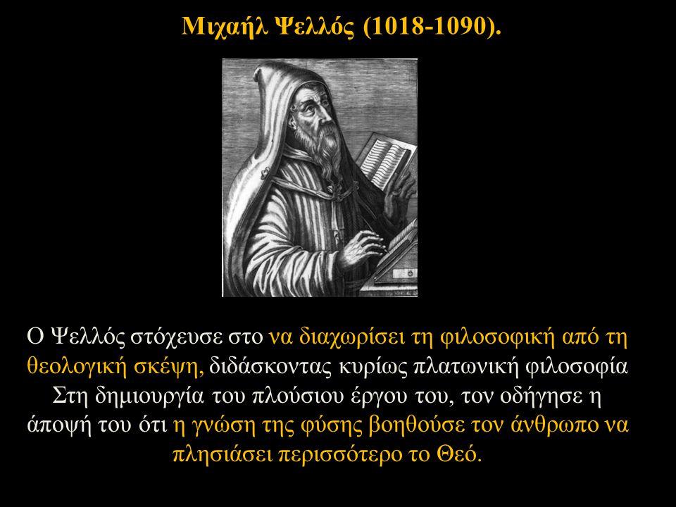 Μιχαήλ Ψελλός (1018-1090).