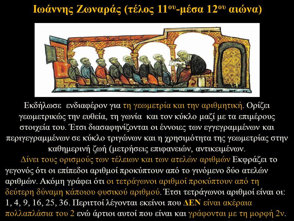 Ιωάννης Ζωναράς (τέλος 11ου-μέσα 12ου αιώνα)