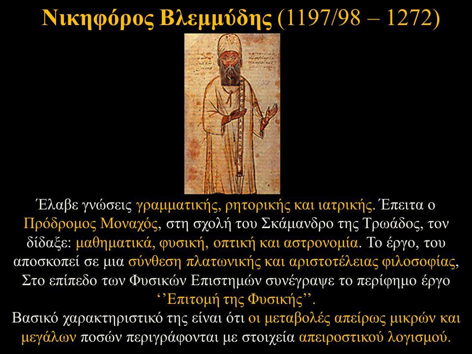 Νικηφόρος Βλεμμύδης (1197/98 – 1272)