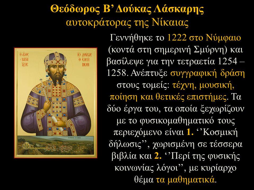 Θεόδωρος Β' Δούκας Λάσκαρης αυτοκράτορας της Νίκαιας