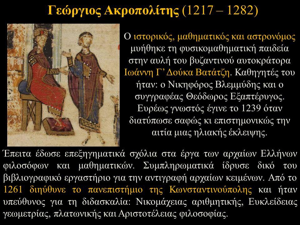 Γεώργιος Ακροπολίτης (1217 – 1282)