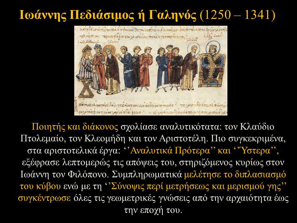 Ιωάννης Πεδιάσιμος ή Γαληνός (1250 – 1341)