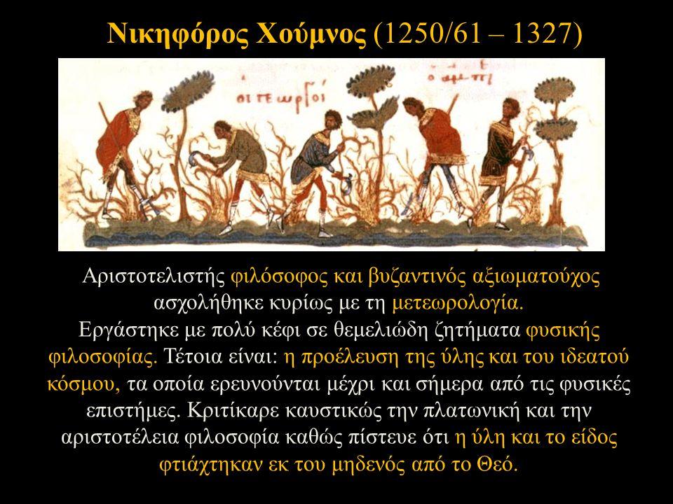Νικηφόρος Χούμνος (1250/61 – 1327)