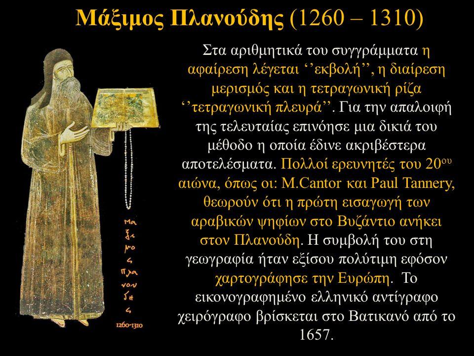 Μάξιμος Πλανούδης (1260 – 1310)