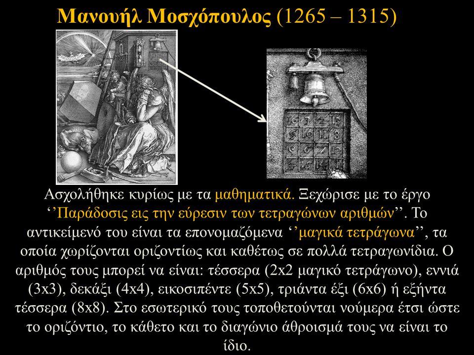 Μανουήλ Μοσχόπουλος (1265 – 1315)