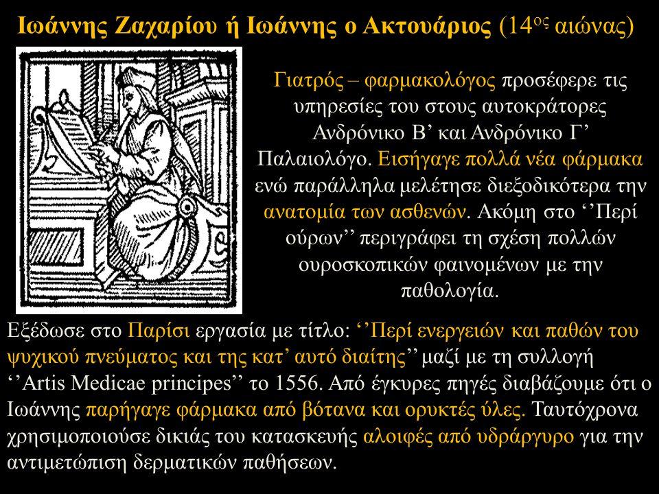 Ιωάννης Ζαχαρίου ή Ιωάννης ο Ακτουάριος (14ος αιώνας)