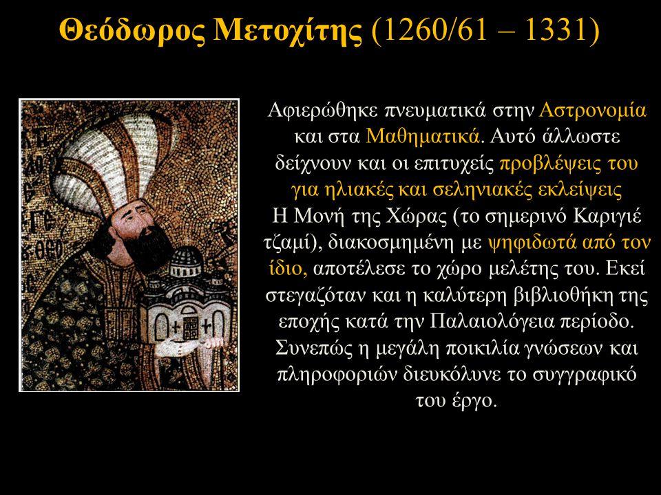 Θεόδωρος Μετοχίτης (1260/61 – 1331)