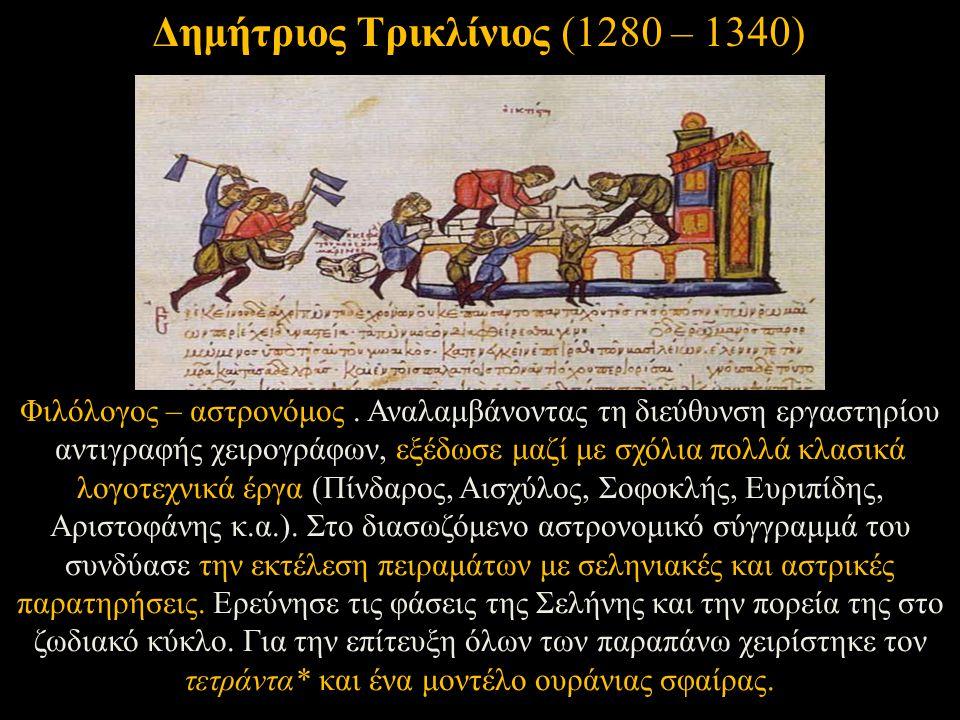 Δημήτριος Τρικλίνιος (1280 – 1340)