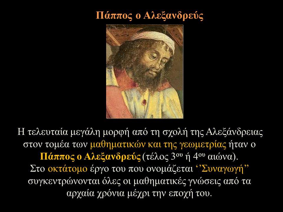 Πάππος ο Αλεξανδρεύς