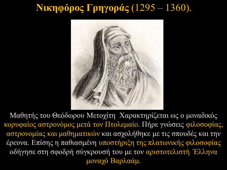 Νικηφόρος Γρηγοράς (1295 – 1360).