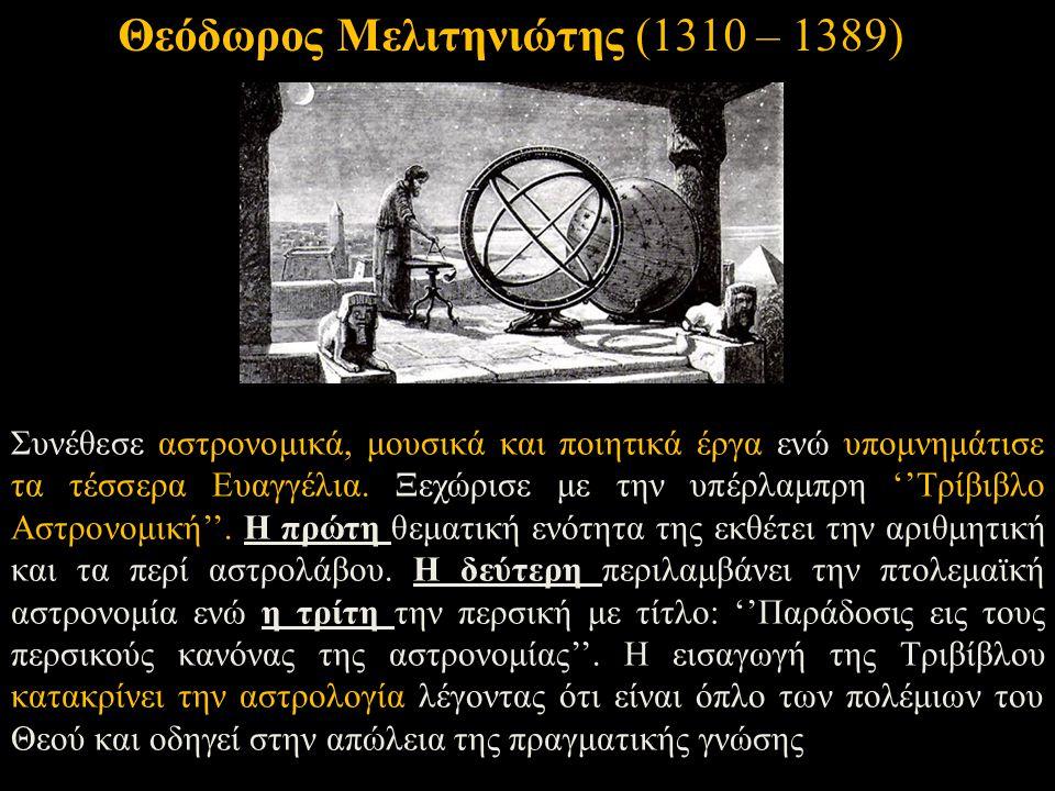 Θεόδωρος Μελιτηνιώτης (1310 – 1389)