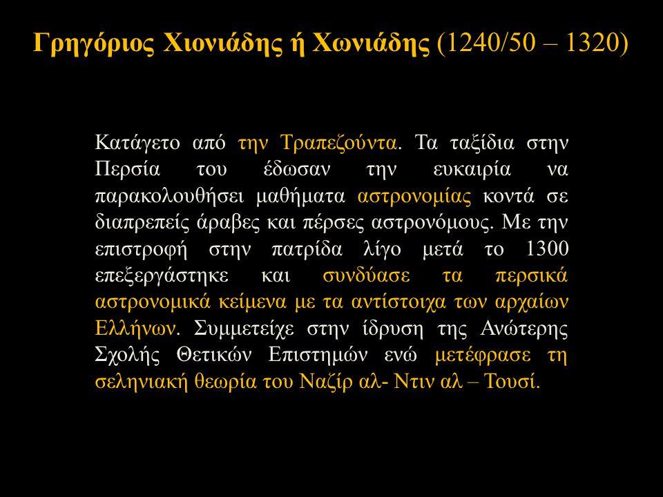 Γρηγόριος Χιονιάδης ή Χωνιάδης (1240/50 – 1320)