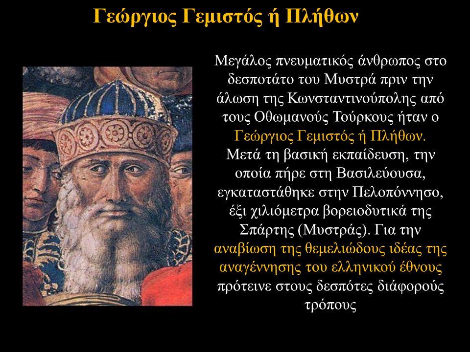 Γεώργιος Γεμιστός ή Πλήθων