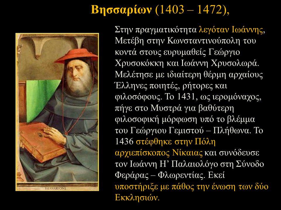 Βησσαρίων (1403 – 1472), Στην πραγματικότητα λεγόταν Ιωάννης,
