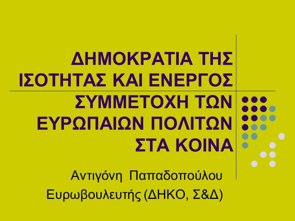 Αντιγόνη Παπαδοπούλου Ευρωβουλευτής (ΔΗΚΟ, Σ&Δ)