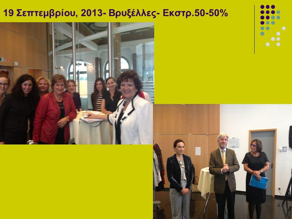 19 Σεπτεμβρίου, 2013- Βρυξέλλες- Εκστρ.50-50%