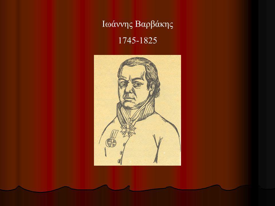 Ιωάννης Βαρβάκης 1745-1825