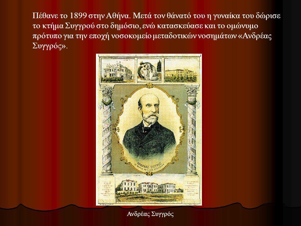 Πέθανε το 1899 στην Αθήνα. Μετά τον θάνατό του η γυναίκα του δώρισε το κτήμα Συγγρού στο δημόσιο, ενώ κατασκεύασε και το ομώνυμο πρότυπο για την εποχή νοσοκομείο μεταδοτικών νοσημάτων «Ανδρέας Συγγρός».