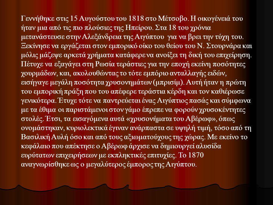Γεννήθηκε στις 15 Αυγούστου του 1818 στο Μέτσοβο