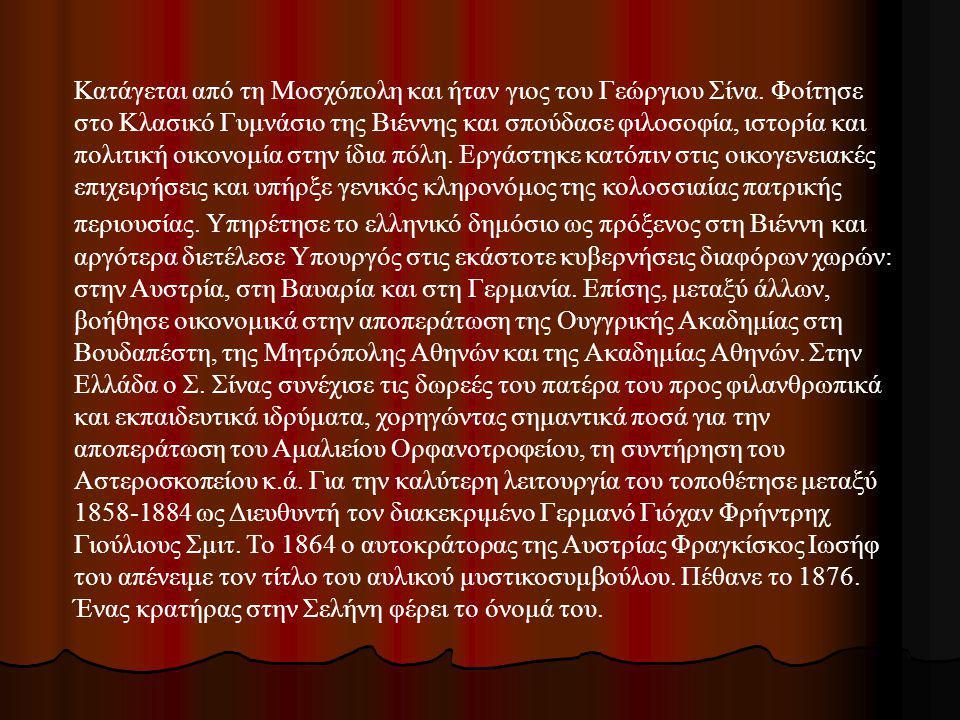 Κατάγεται από τη Μοσχόπολη και ήταν γιος του Γεώργιου Σίνα