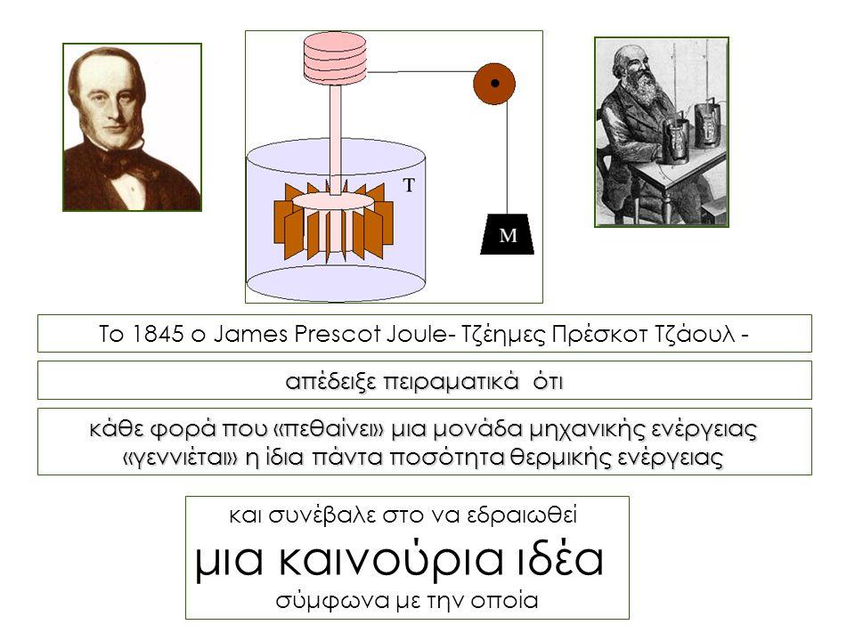 Το 1845 ο James Prescot Joule- Τζέημες Πρέσκοτ Τζάουλ -