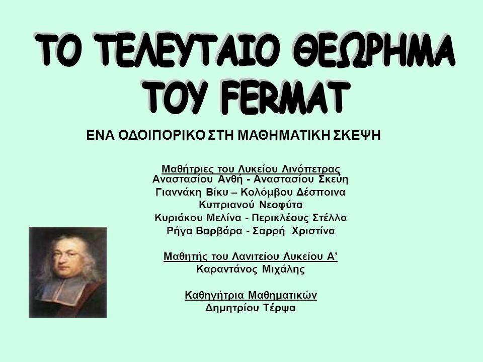 TO ΤΕΛΕΥΤΑΙΟ ΘΕΩΡΗΜΑ ΤΟΥ FERMAT