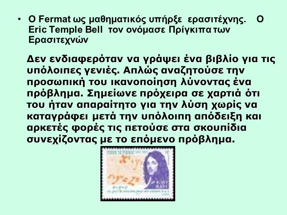 Ο Fermat ως μαθηματικός υπήρξε ερασιτέχνης