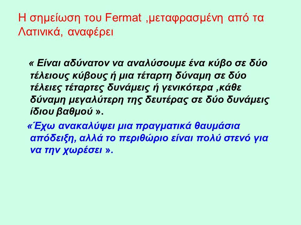 Η σημείωση του Fermat ,μεταφρασμένη από τα Λατινικά, αναφέρει