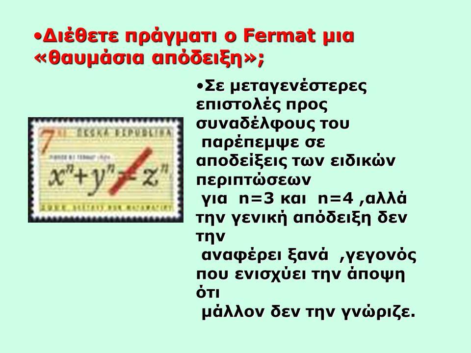 Διέθετε πράγματι ο Fermat μια «θαυμάσια απόδειξη»;