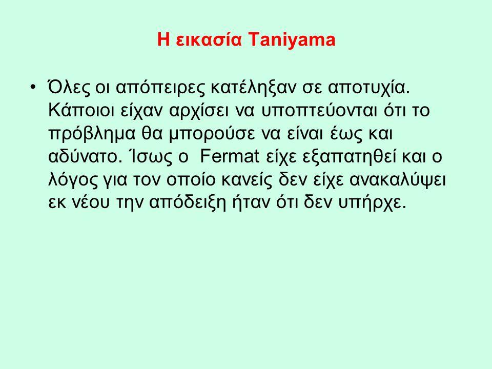 Η εικασία Taniyama