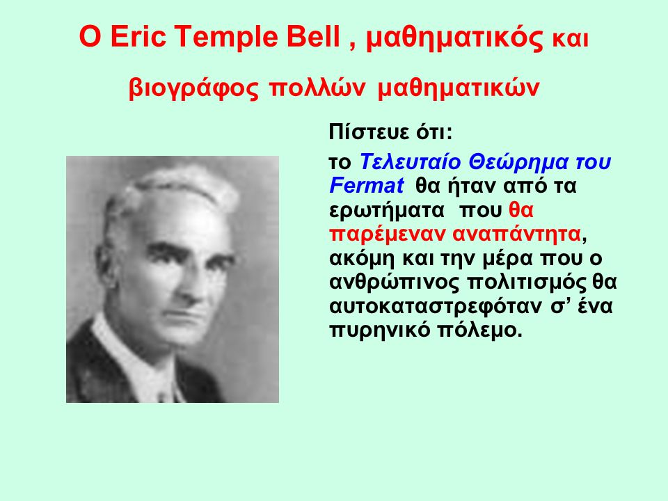 Ο Εric Temple Bell , μαθηματικός και βιογράφος πολλών μαθηματικών