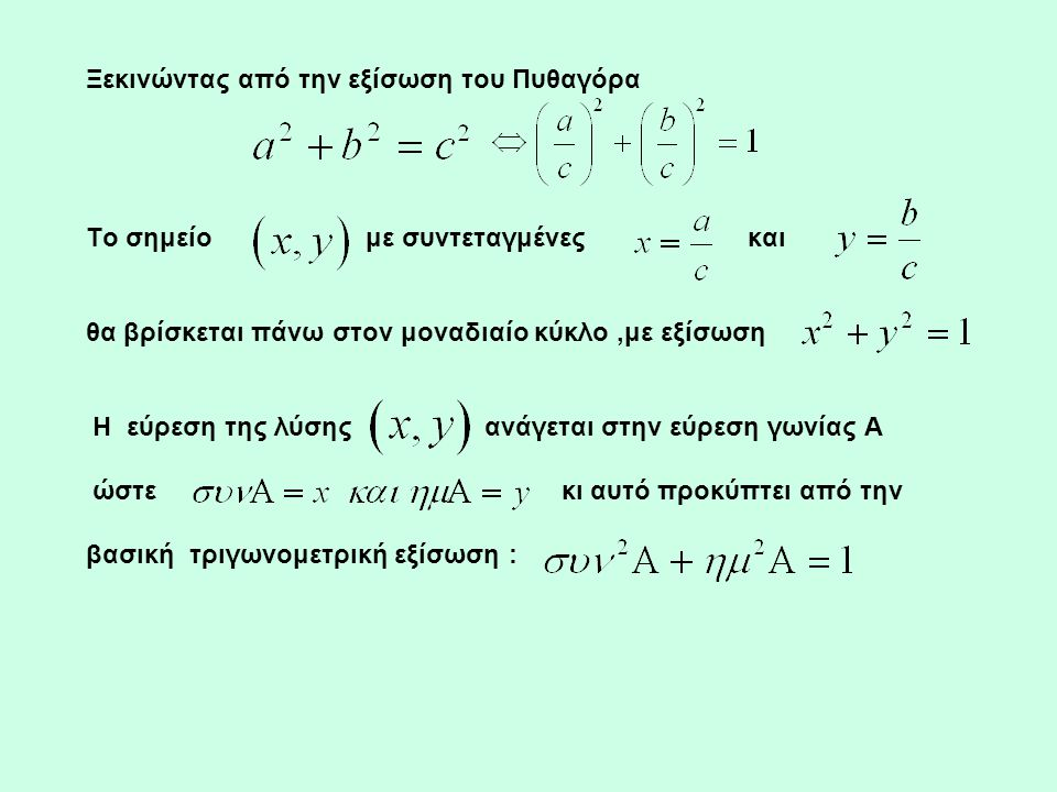 Ξεκινώντας από την εξίσωση του Πυθαγόρα