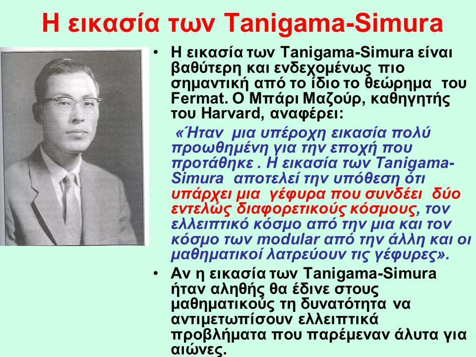 Η εικασία των Tanigama-Simura
