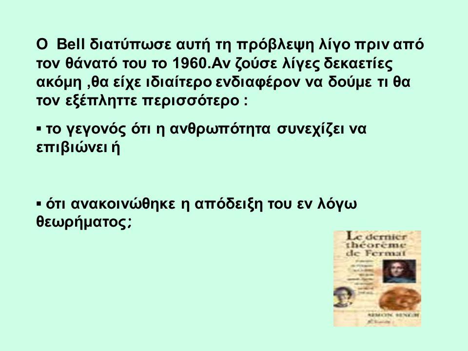 Ο Bell διατύπωσε αυτή τη πρόβλεψη λίγο πριν από τον θάνατό του το 1960