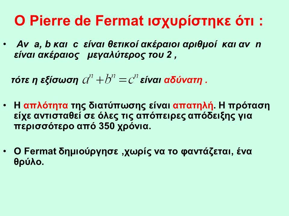 O Pierre de Fermat ισχυρίστηκε ότι :