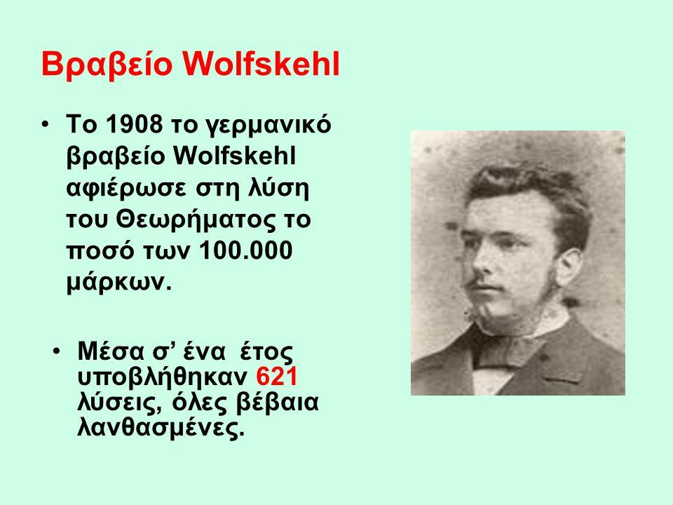 Βραβείο Wolfskehl Το 1908 το γερμανικό βραβείο Wolfskehl αφιέρωσε στη λύση του Θεωρήματος το ποσό των 100.000 μάρκων.