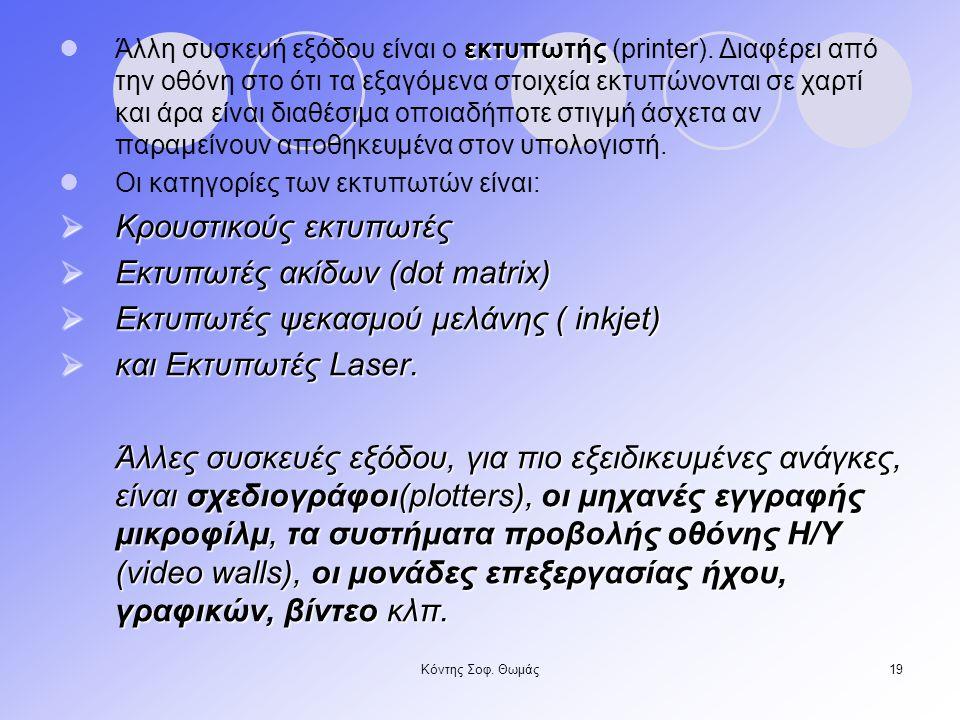 Κρουστικούς εκτυπωτές Εκτυπωτές ακίδων (dot matrix)