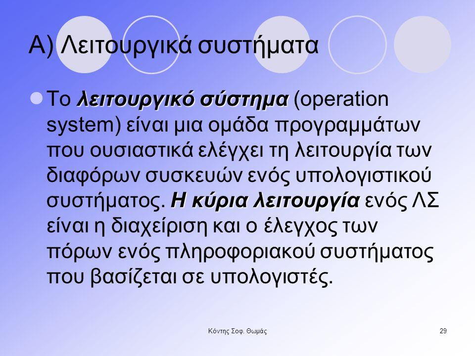 Α) Λειτουργικά συστήματα