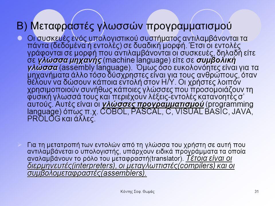 Β) Μεταφραστές γλωσσών προγραμματισμού