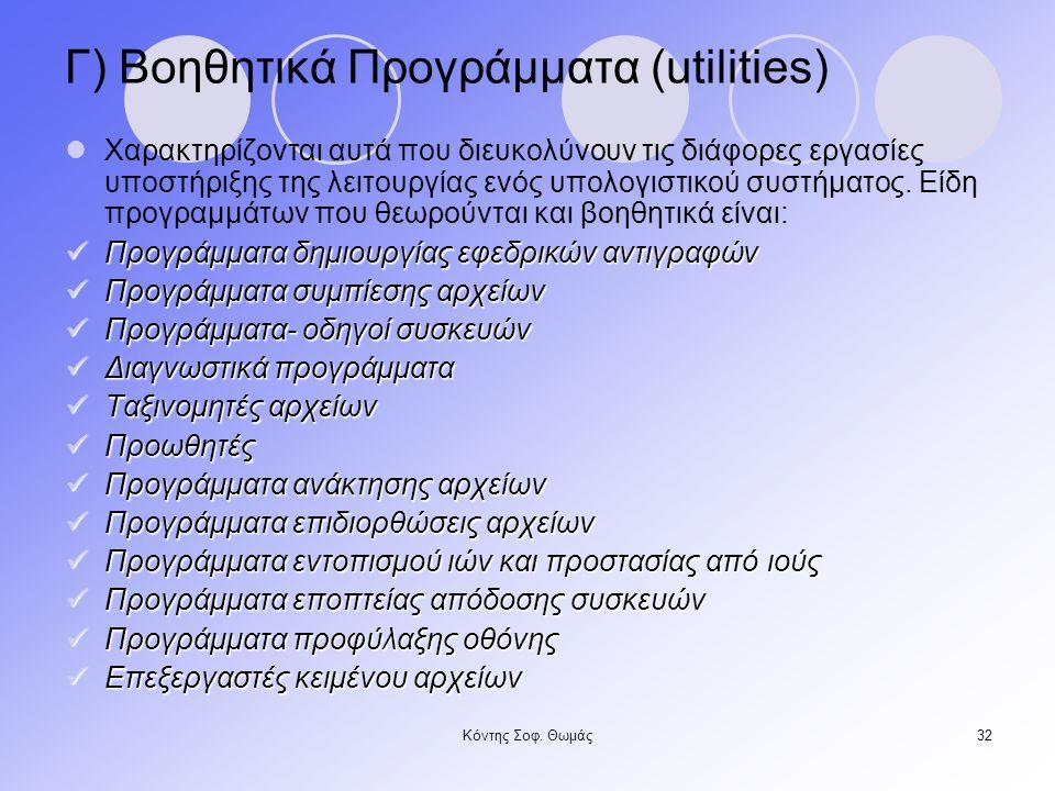 Γ) Βοηθητικά Προγράμματα (utilities)